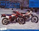 FHS03 Honda XL 600 R et L- XL 600 RM et LM 1983-88